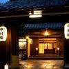 <ブラタモリ2017>『京都 祇園編』でタモリさんも訪れた!中村楼の「祇園豆腐」。
