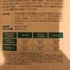 ゲームカード・ジョイコホールディングス(6249)から配当金、株主優待を頂きました。