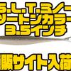 【NOIKE】リーフテールが特徴的なワーム「S.L.T.ミノーツートンカラー3.5インチ」通販サイト入荷!