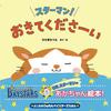 横浜DeNAベイスターズの球団マスコットが絵本化