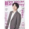 【セブンネット】「BEST STAGE(ベストステージ)」最新号〔2021年12月号〕発売情報!表紙:増田貴久(NEWS)<2021年10月19日更新>