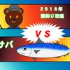 北海道(道南) 2018年秋 【サバ釣り攻略~サビキ釣り仕掛け編~】