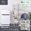 静音でよく冷えると評判 ハイセンス 小型 冷蔵庫 93L ホワイト HR-B95A 2ドア 一人暮らしにおすすめ