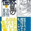 1086『鉄鼠の檻 三』
