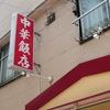 中華街の「中華飯店」で卵ときくらげ炒め、揚げパイコー、牛モツ炒め、牛モツ黒胡椒炒め。