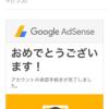 きた。グーグルアドセンス。