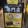 立川2店目の楽観!白菜タンメン楽観!
