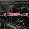 【FX】バルサラの破産確率って何だっけ?大切な数字はこの3つ