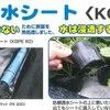 防根透水シート(養液栽培用)