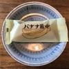 津軽発祥のバナナ最中