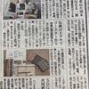 【岡山県の取組】イグサのコースター 樹木の冊子