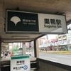 【ネカフェ】ネットルームマンボー巣鴨店は地域で唯一の完全個室【ネットカフェ】