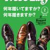 雑誌靴特集。
