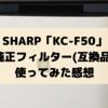SHARPの空気清浄機「KC-F50」非純正フィルター(互換品)を使ってみた感想