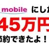 家族でUQモバイルに乗り換えて2年使ったら40万円以上節約に成功!UQモバイルの使い心地や評価