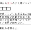 コイン移動ゲーム(段数1 コイン3個)(1)