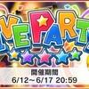 ヘーイ!イベント「LIVE PARTY!!」開催!ヘーイ!