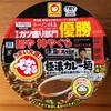3月20日発売「でかまる 極濃カレー麺」を食べてみよー