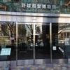 【★★★】野球殿堂博物館