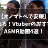 『オノマトペ』VtuberのおすすめASMR動画4選!【2021/6パート②】