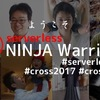 CROSSでServerless Ninja Warriorsセッションをしました