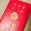 【台湾ワーホリ2019】台湾ワーホリビザの申請方法とちょっと注意したほうがいいこと