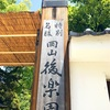 姫路城かなりのイケメンでした。