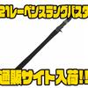 【デジーノ】デザイン変更、スパイラルガイド仕様になった「21レーベンスラングバスタ」通販サイト入荷!