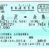 新幹線特急券 eきっぷ はくたか
