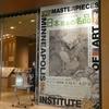 ミネアポリス美術館展で日本絵画を再発見!