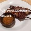 サイゼリヤのラムの串焼き(アロスティチーニ)のスパイスが癖になる!美味しい~^^※動画あり