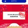 ヨドバシ夢のお年玉箱 抽選結果