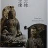 【奈良】興福寺 東金堂 ―厳しいお顔の維摩居士像