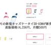 ドコモの新型キッズケータイSH-03Mが新発売!直販価格14,256円、月額500円