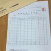 アラフィフ期間工・確定申告の準備【保険料納入証明が届きました】