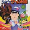 やっぱりセガが好き第12回「クニちゃんのゲーム天国」