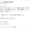 日本人ヘイトのサンプル**@Lizzyzipmouth