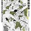 斎藤宣彦『マンガ熱』を読む