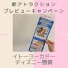 イトーヨーカドー懸賞★ディズニーランド新アトラクションプレビューのチャンス!