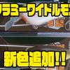 【10TFU】サーキットボードリップ採用のフラットサイドクランク「ワラミーワイドルモア」に新色追加!