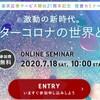 【楽天証券】会員向け無料オンラインセミナー開催 7月18日10時から