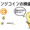 【よくある質問】チェンジコインの換金の方法