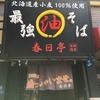 油そばが食べたくなって「春日亭 錦糸町店」に行ってきた