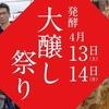 発酵大醸し祭り 新潟
