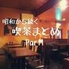 まだまだ残る東京「昭和から続く喫茶20軒」懐かしさいっぱい喫茶まとめ【Part1】