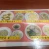 東灘区で広東料理 東華飯店(トウカハンテン)