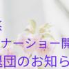 轟悠 ディナーショー開催と退団会見のお知らせ