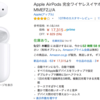 【朗報か悲報か】AmazonでAppleのAirPodsが安く購入できます!しかし……