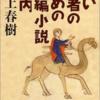 『若い読者のための短編小説案内』村上春樹