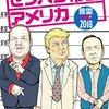 激震!セクハラ帝国アメリカ 言霊USA2018/町田智浩